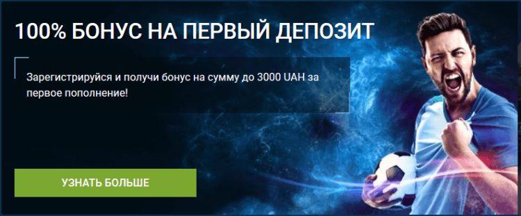 бонус при регистрации 1хбет 5000
