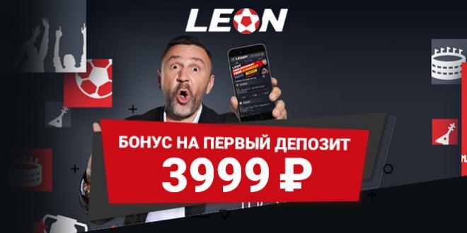 Бонус за регистрацию Леон
