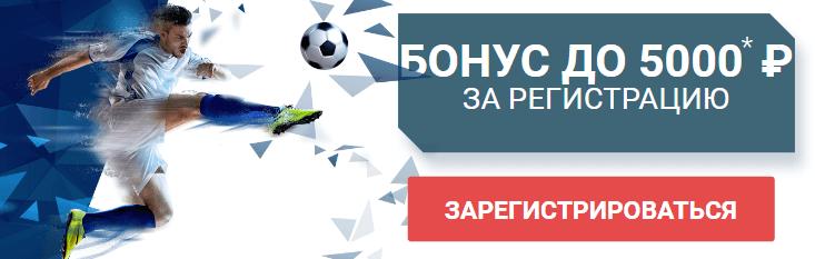 Бонус при регистрации 1хставка 5000 рублей