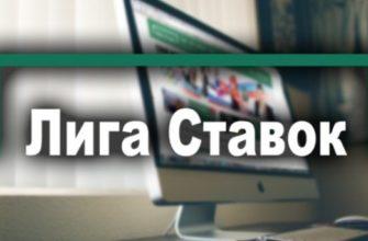 Регистрация в БК Liga Stavok