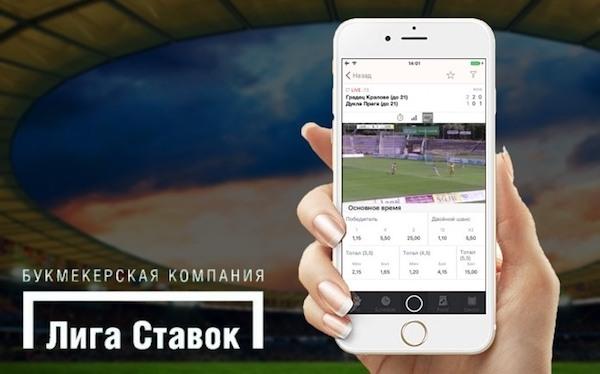 Liga Stavok регистрация мобильная версия