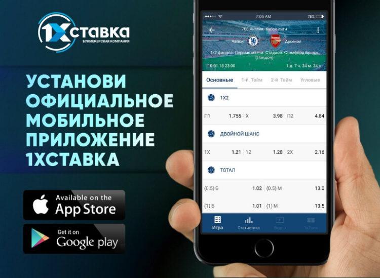 мобильное приложение 1xставка