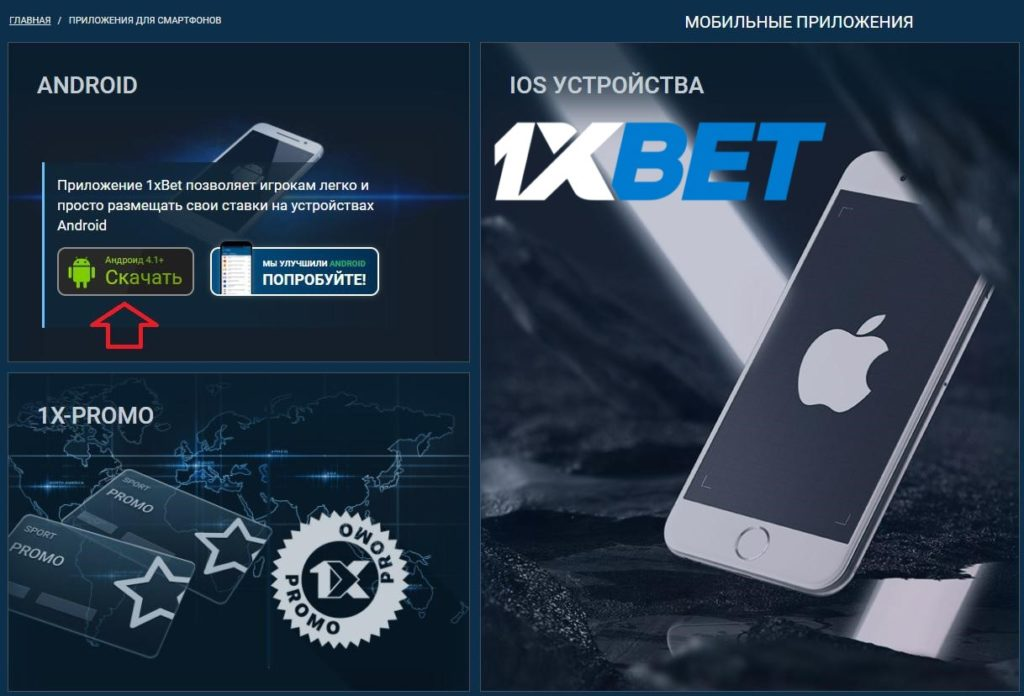 1xbet android app download