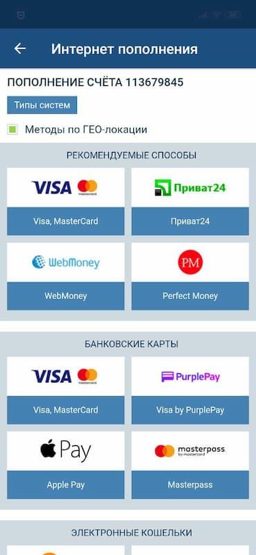 способы пополнения счета через 1xbet app