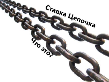 Что такое ставки типа цепочка