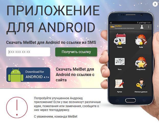 как скачать приложение для Андроит Мелбет