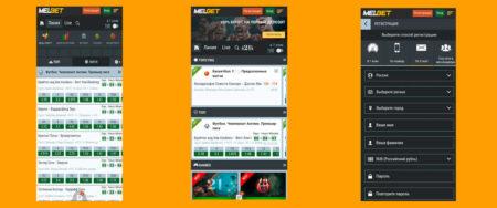 скачать мобильные приложение букмекерской конторы Мелбет на Андроид и АйОС