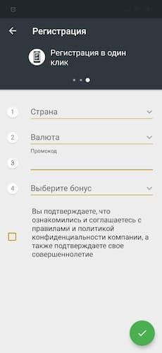 регистрация в приложении мелбет
